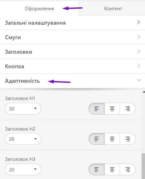 13 adaptivity settings ua