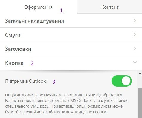4 outlook support ua