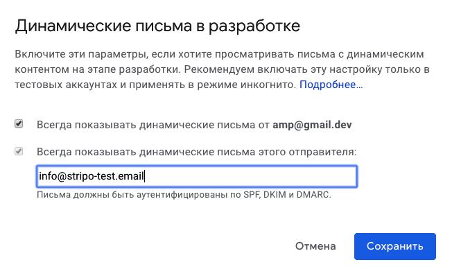 Adding Trusted Sender_Ru