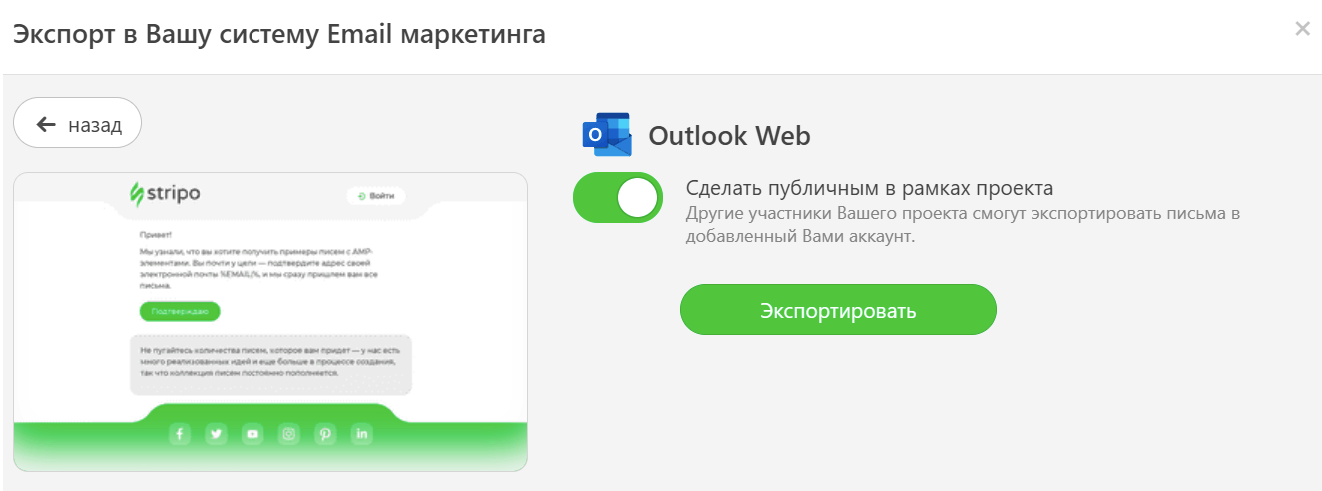 Clicking the Export Button_Outlook_RU