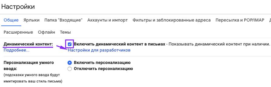 Enabling Dynamic Content_Ru