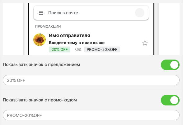 Gmail Promo Tabs_RU