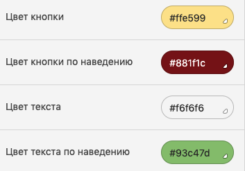 Highlighted Button Colors_Ru
