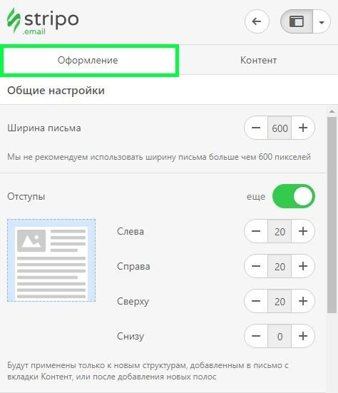 How to Build Email Template with Stripo Appearance