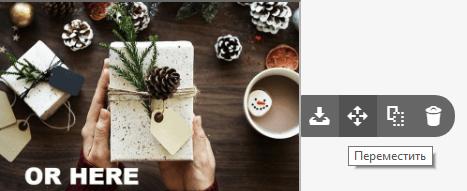 How to Build Email Template with Stripo Move Email Element