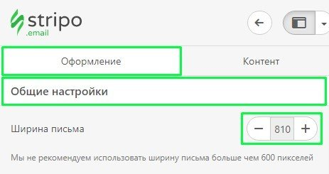 Setting-Email-Template-Width-with-Stripo ru