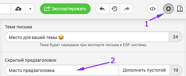 Setting Preheaders for Emails in Stripo_RU