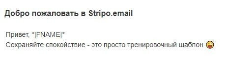Stripo Personalization in Email Template