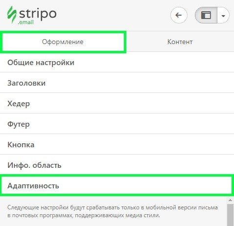 Stripo Setting Parameters for Emails to Render on Mobiles