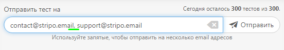 Stripo Testing Emails Entering Email Address