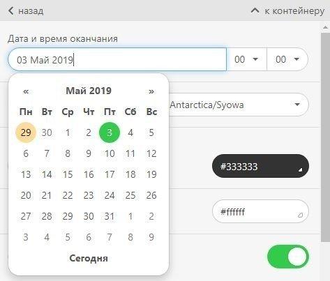 Stripo_Timer_Setting Dates