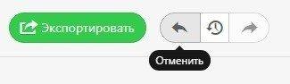 Stripo_Undo Button_ru