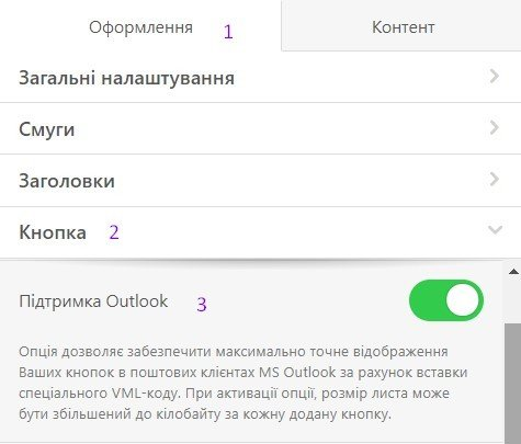 outlook support ua